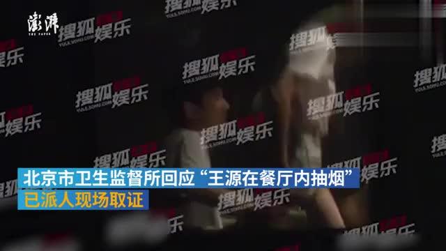 监督所检查王源抽烟餐厅处罚无关身份