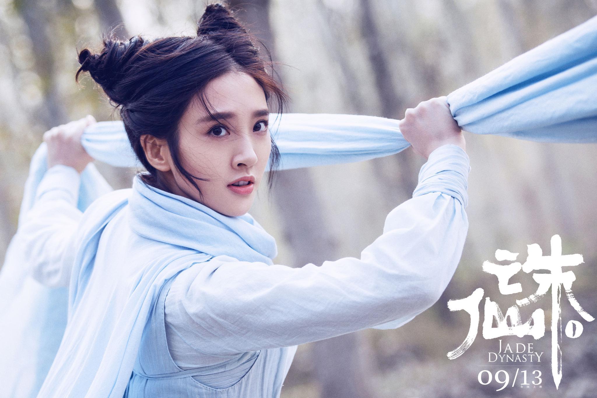 《诛仙Ⅰ》曝IMAX专属海报 东方笔触打造震撼视觉体验