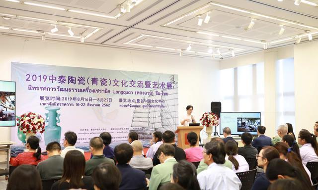 2019年中泰陶瓷(青瓷)文化交流暨艺术展在曼谷举行
