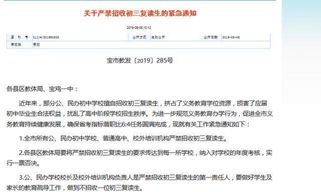 地方有权禁止民办中学招初三复读生吗?|新京报快评
