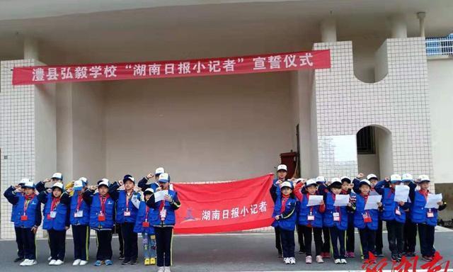 袁隆平院士母校澧县弘毅学校成为湖南日报小记者校园基地