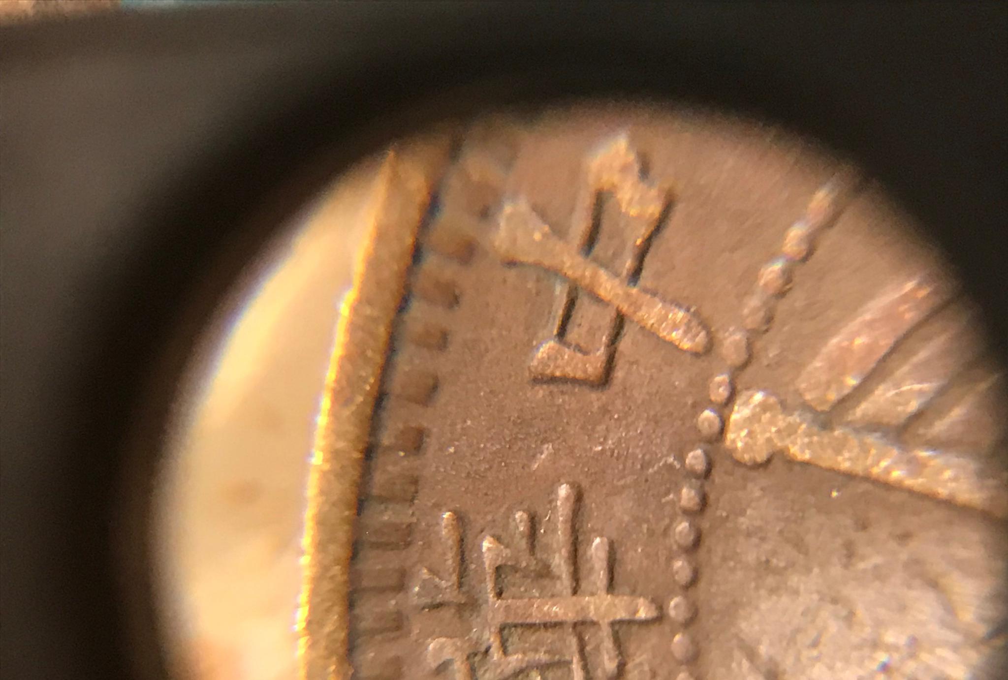 看了放大图后,我想这大概就是钱币收藏爱好者喜欢钱币的重要原因
