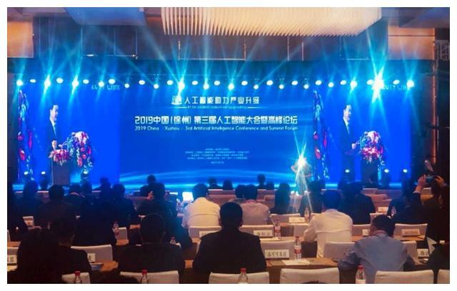 32个项目、128亿元签约,徐州这场智能大会厉害啦!