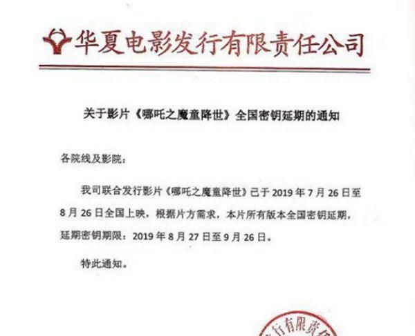 钥匙被推迟了一个月,它很有可能会冲进中国大陆票房榜的前三名。