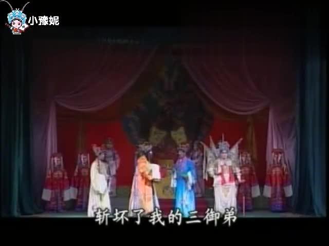 豫剧:为王酒吃带醉一个斩 斩坏了我的三御弟 豫东红脸朱坤芳演唱