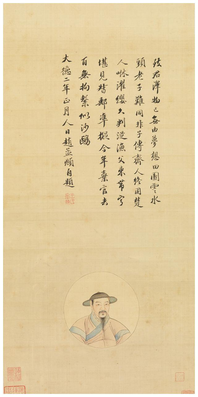 元 赵孟頫 临王羲之《黄庭经》——笔法圆熟,隽永生动
