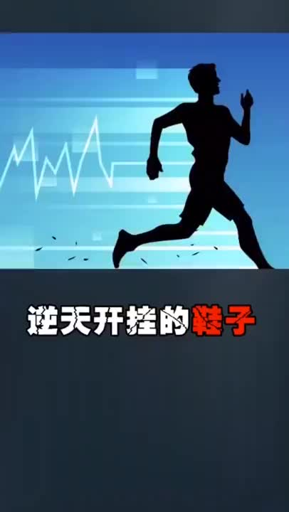 人可以跑的比车还快牛人发明超级跑鞋
