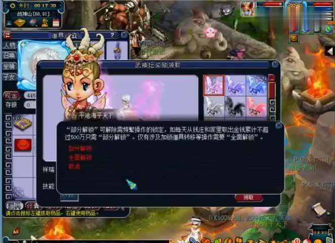 梦幻西游:小龙女领取12冠奖励,全服第四只粉色穷奇诞生