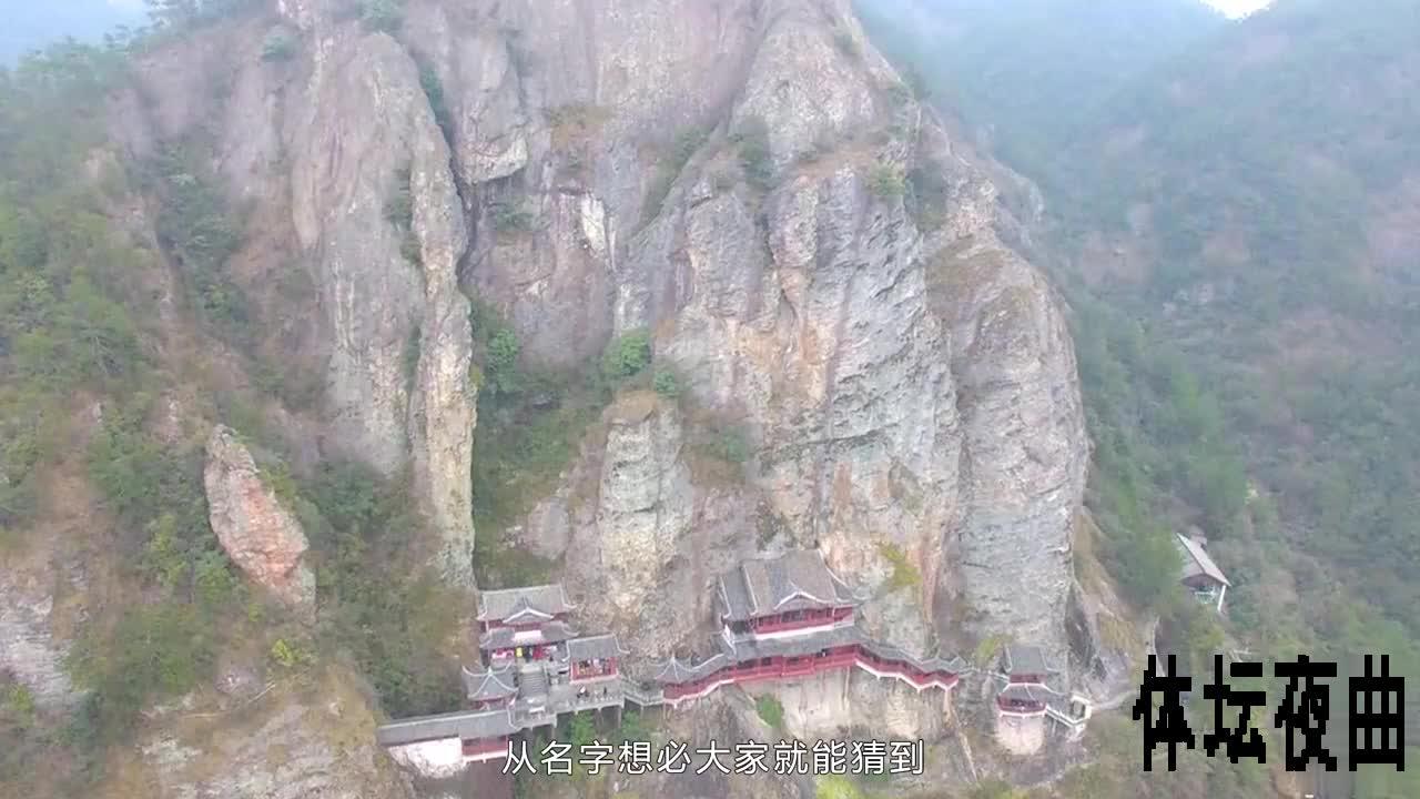 建在悬崖上的寺庙,被称为江南第一悬空寺。