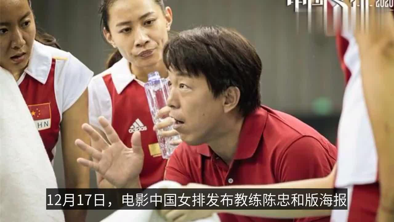 《中国女排》黄渤出演微笑主帅陈忠和
