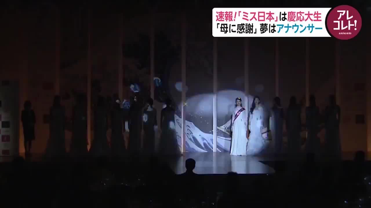 2020日本小姐冠军出炉3岁开始学芭蕾 未来想当女主播