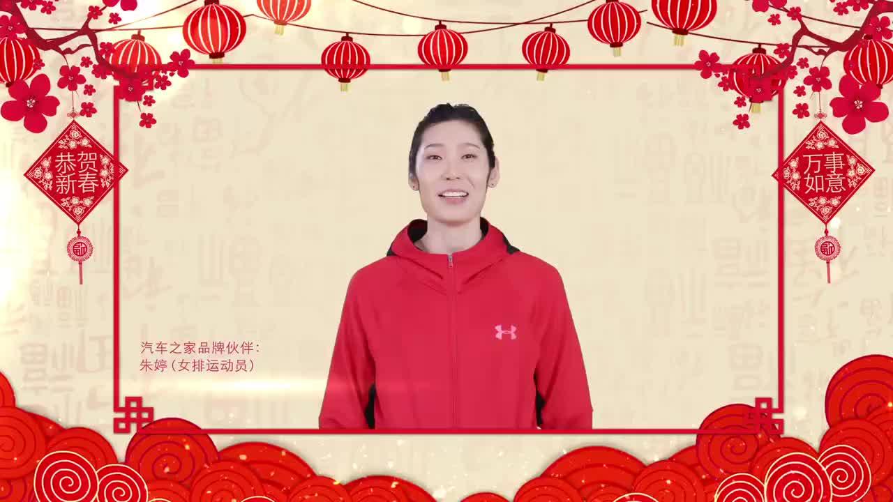 朱婷!排球女王提醒大家春节出门记得戴口罩哦!