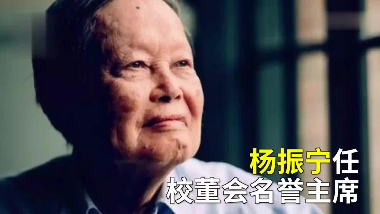 施一公任西湖大学校长校董成员有马化腾王健林