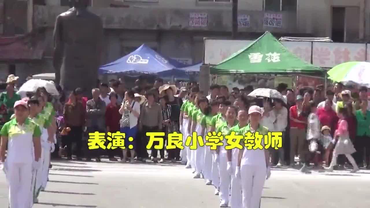 吉林省抚松县万良小学运动会开幕式健身操表演
