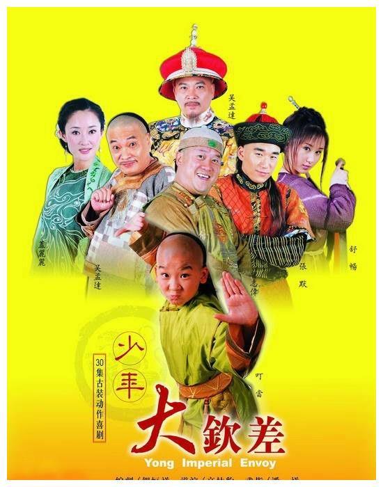 少年大钦差中的十公主长大啦,现在身份是演员,编剧,导演