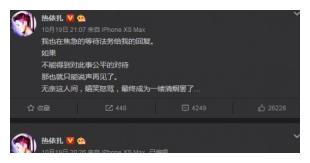 热依扎回应网友道歉:会继续告你 如果不能公平只能再见
