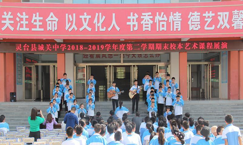 灵台县城关中学举行校本艺术课程展演考核活动