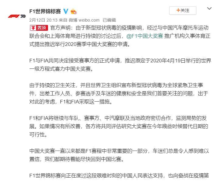 中国才是F1的未来!上海站绝不会取消,赛事另寻举办时间