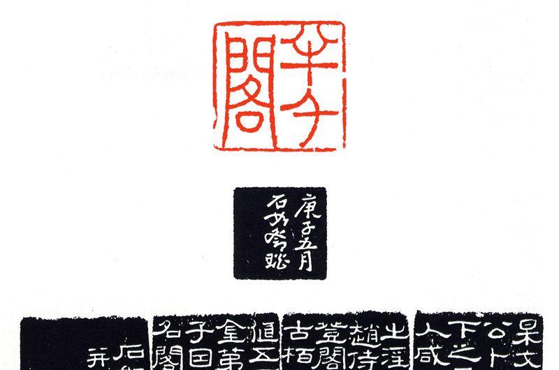 清代篆刻家邓石如印文边款欣赏