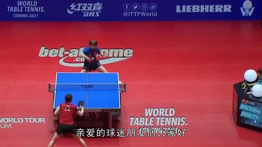 她终于笑了,奥地利公开赛,国乒世界前四朱雨玲再次输给伊藤美诚