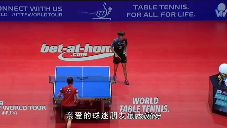 奥地利公开赛,伊藤美诚连闯三关夺冠,如刘诗雯在她会真嚣张吗?