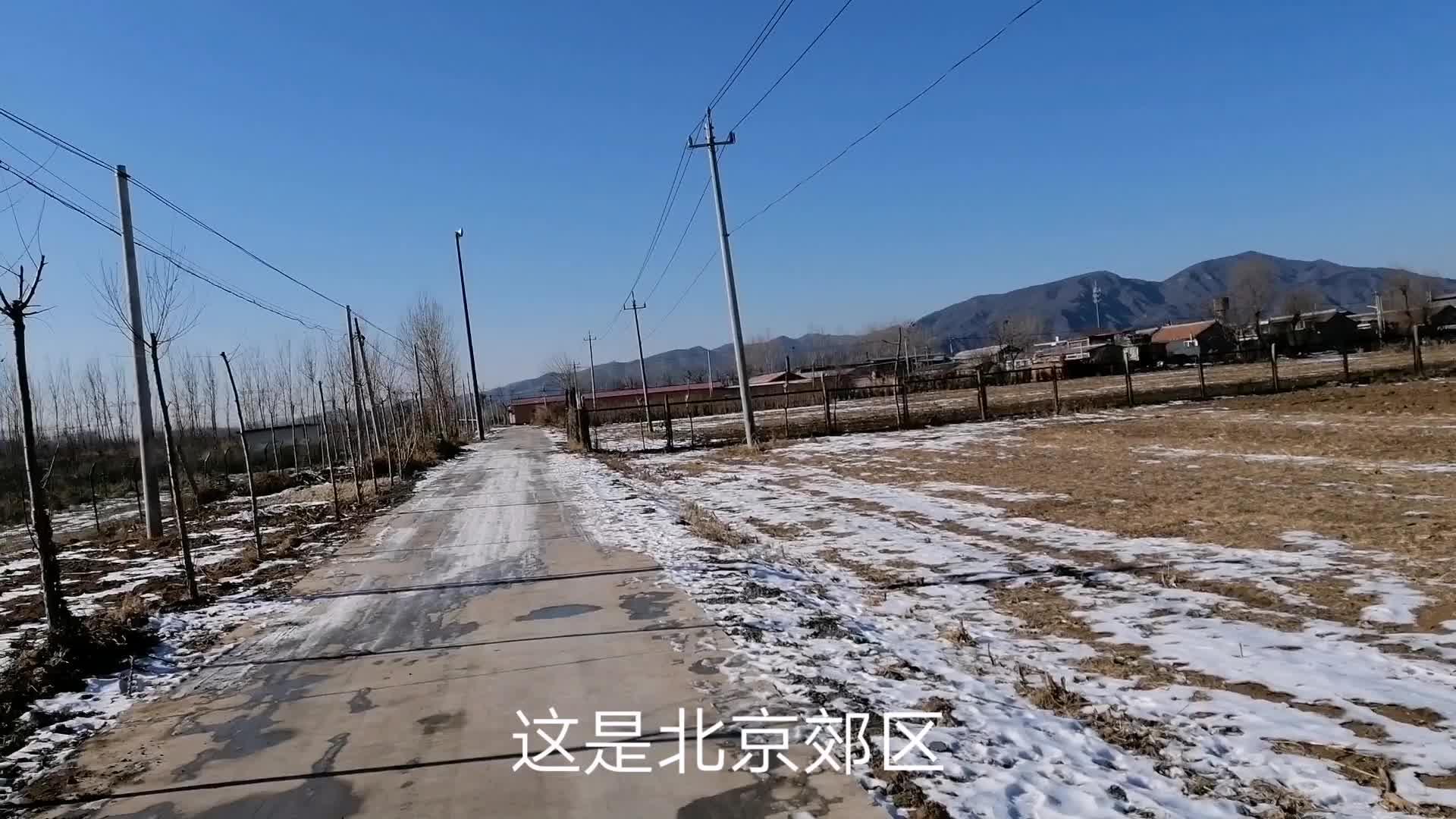 北京的一个小村庄,看看有多好吧