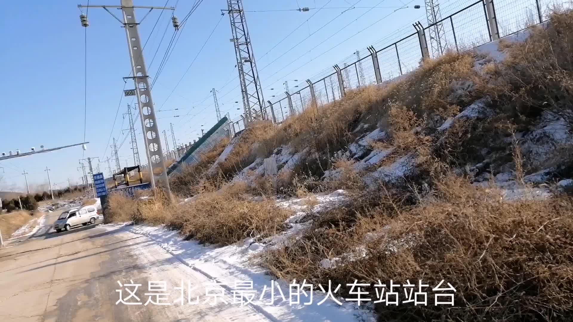 很多人没有见过,北京最小的火车站