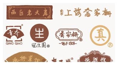 上海有不少老字号的名字让人傻傻分不清楚