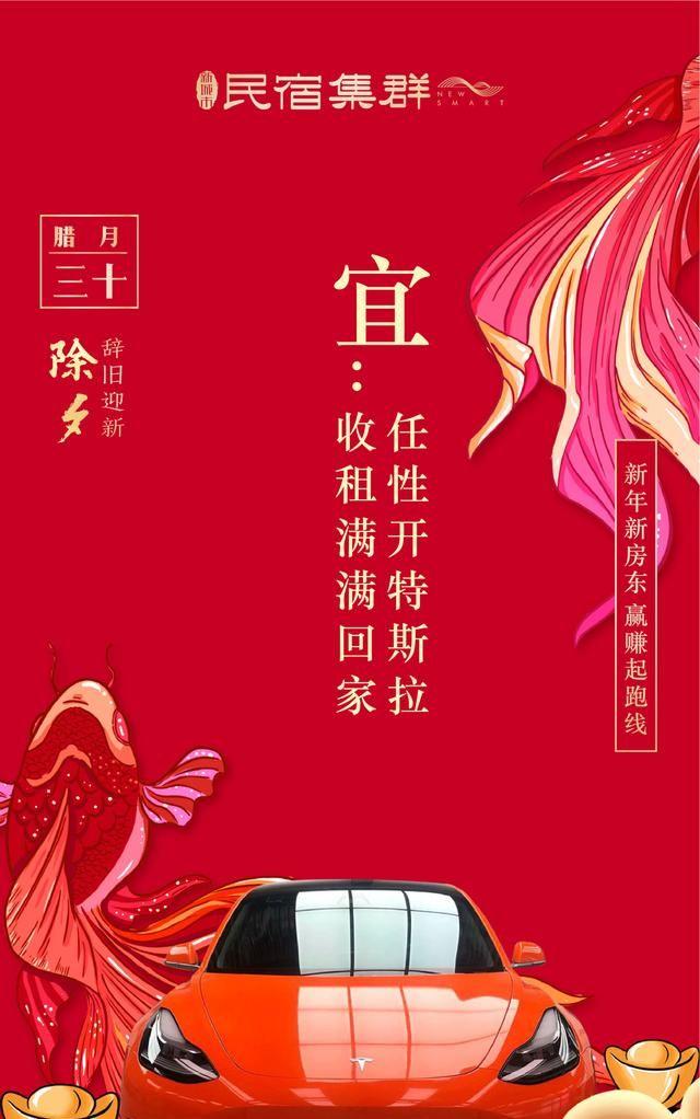 程伟健:新城市民宿集群恭祝全国人民新春快乐!
