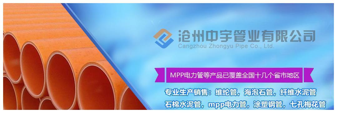 MPP电缆管,MPP管,MPP穿线管,MPP电力管排管施工方法介绍