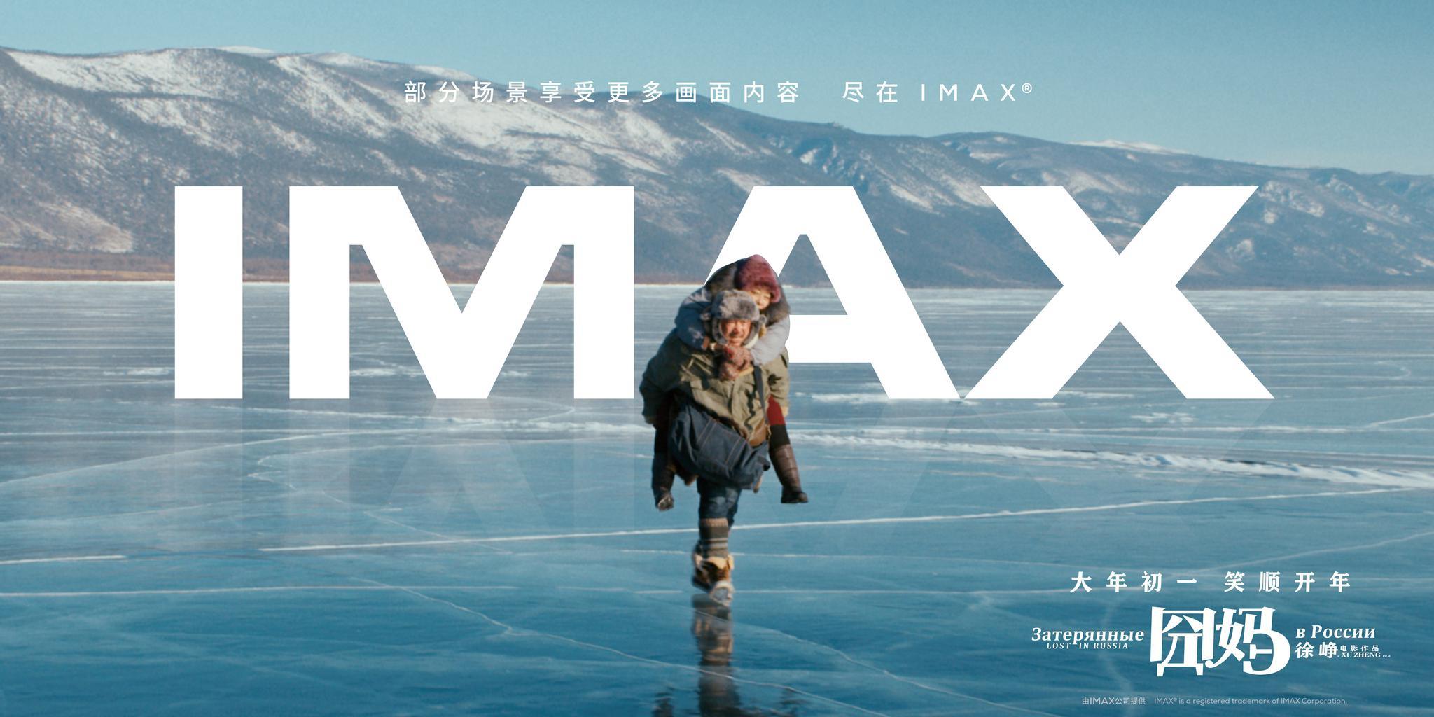 《囧妈》IMAX无界海报曝光  IMAX版将呈现超1小时更多画面内容