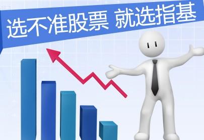 什么是指数基金?它跟股票基金有何区别?简要了解指数基金标的