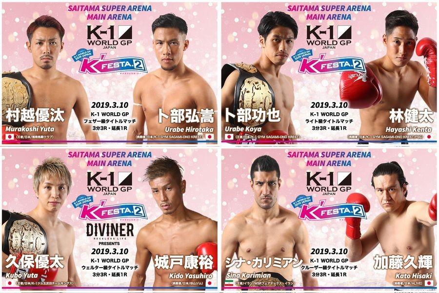 2019年3月10日K-1年度盛典K-1 Festa 2 - 直播[视频] 武尊、野杁正明领衔