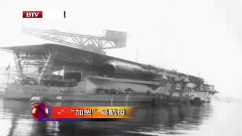 加贺号航母下水日本产经新闻告诉中国这就是我们日本的实力