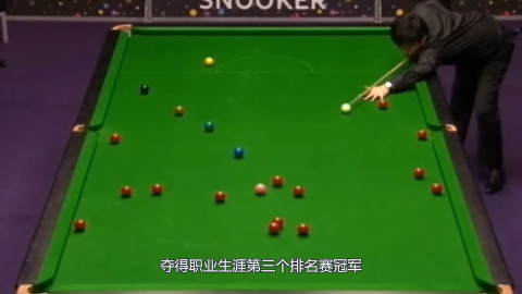 颜丙涛成国内首位斯诺克00后冠军打破丁俊晖13年记录