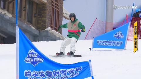 王一博单板滑雪快的飞起最后却不行了