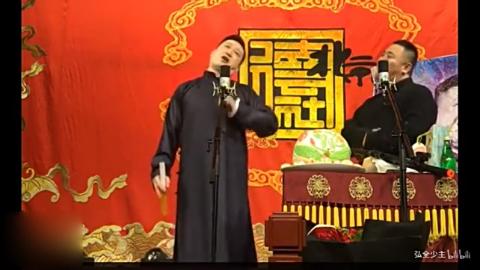 德云社张鹤伦唱《画扇面》真是太好听了!