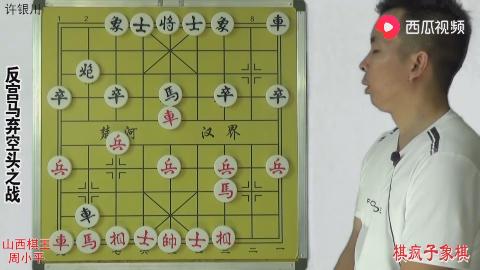 全国象棋个人赛面对山西棋王许银川大胆弃空头精彩妙手不断