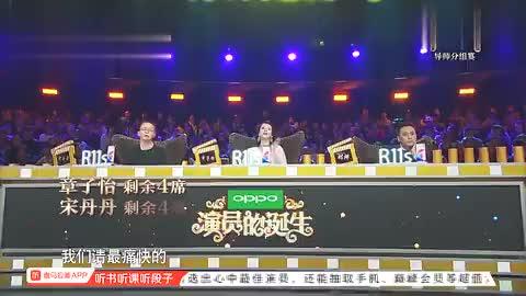 演员的诞生三位导师抢夺刘敏涛宋丹丹崩溃大喊我要改选