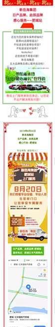 新乐海集团是一家国内4S店,8月20日服务于肥城站。
