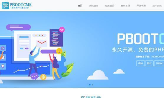 又有一款免费的php开源框架,前台和后台都比较的优美,你会选吗