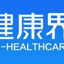 健康界传媒