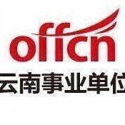 云南中公事业单位考试培训