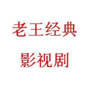 老王经典影视剧