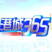 连云港市广播电视台-港城365