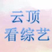 云顶看综艺_63436