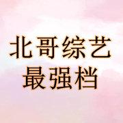 北哥综艺最强档_98024