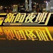 南宁广播电视台_新闻夜班