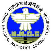 中国禁毒在线