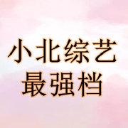 小北综艺最强档